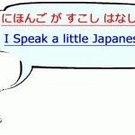 Dasar-Dasar Belajar Bahasa Jepang yang Harus Dikuasai